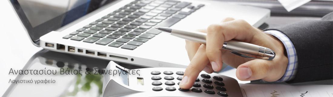 Λογιστικό γραφείο Αναστασίου Βάϊος & Συνεργάτες