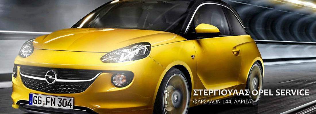 Στεργιούλας Opel Service