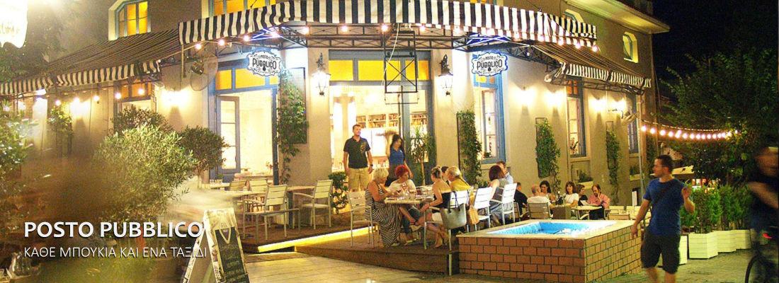 Posto Pubblico εστιατόριο
