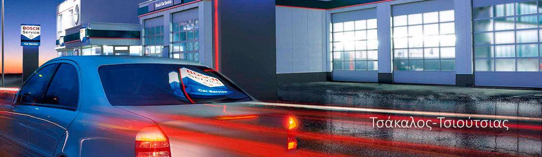 Bosch Car Service Τσάκαλος-Τσούτσιας