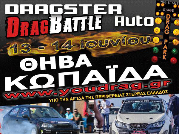 DragBattle Event 2015